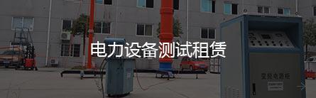 电力设备测试租赁