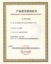 产品型号使用证书