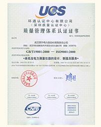 质liang管理体系证shu