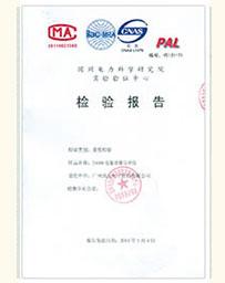国网dian科yuan检验报告