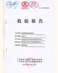广东dian子dianqi监督检验所