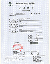 云南省计liang技术yan究院