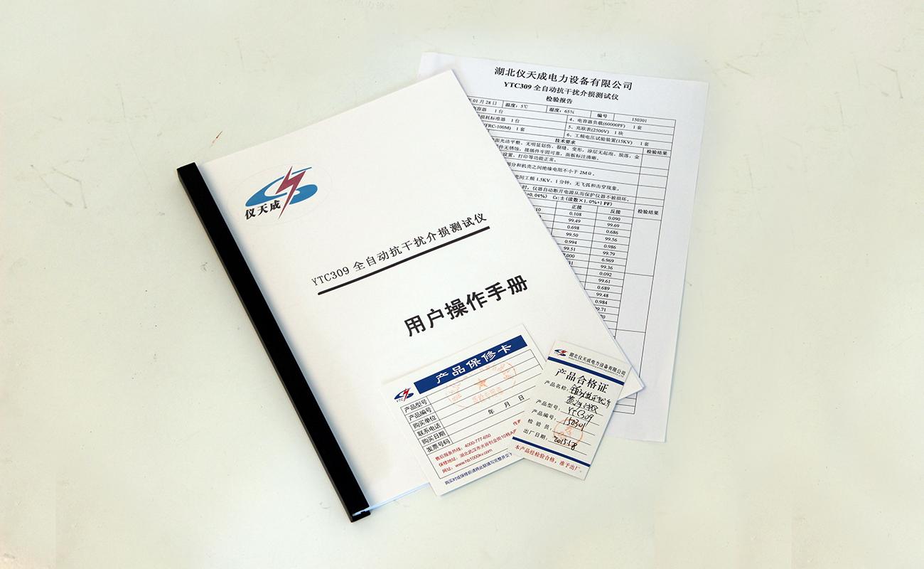 YTC309全自动抗干扰介损测试仪说明书