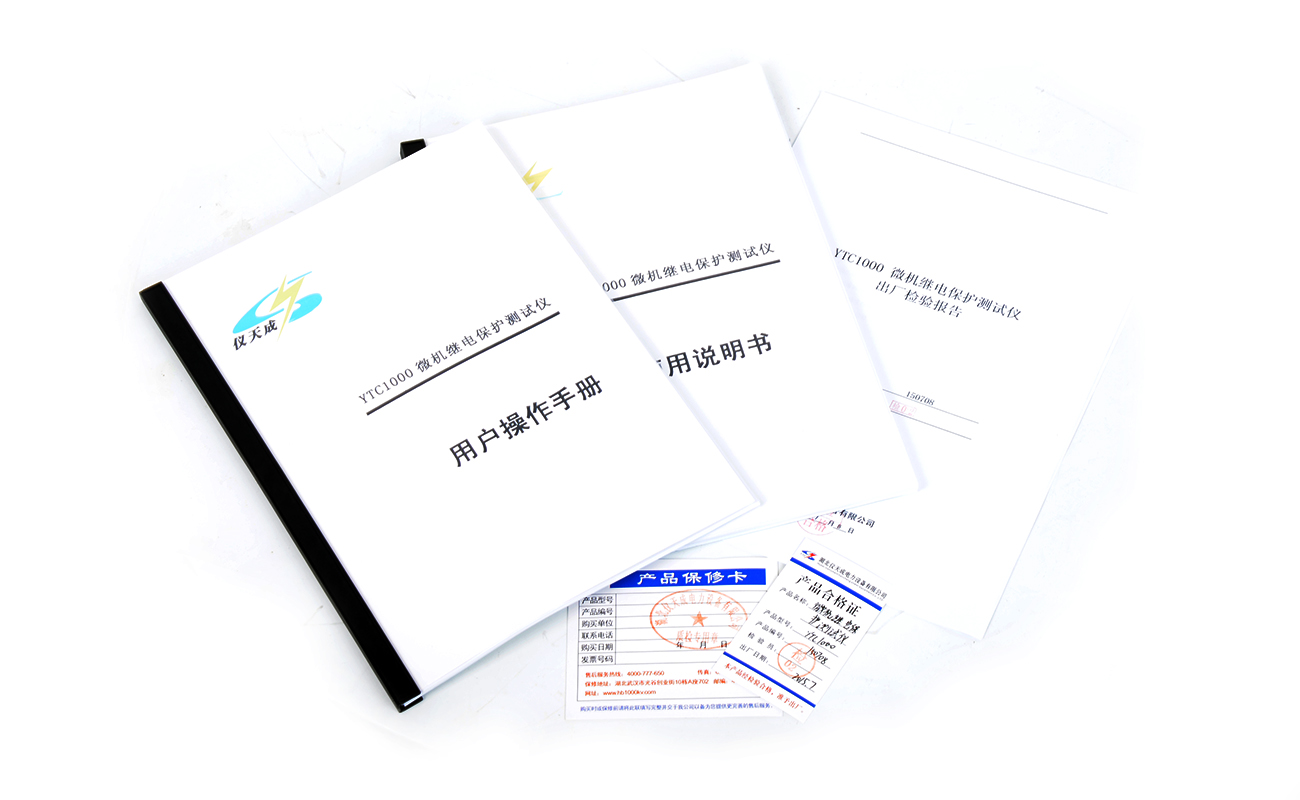 YTC1000微机继电保护测试仪说明书+合格证