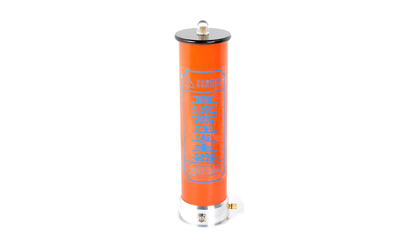 YTCZG-60kV/2mA直流高压发生器倍压筒