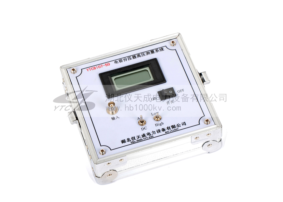 YTC8107系列电容分压器高压测量系统表头