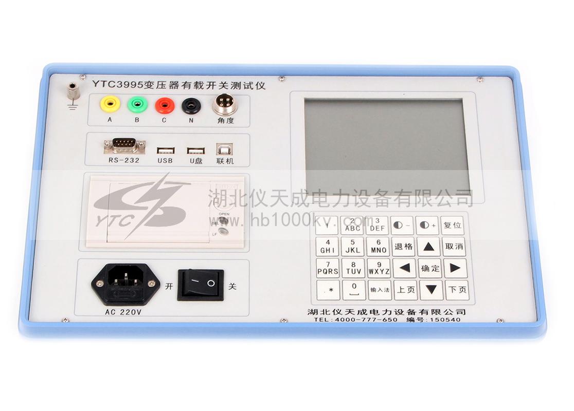 YTC3995变压器有载开关测试仪面板