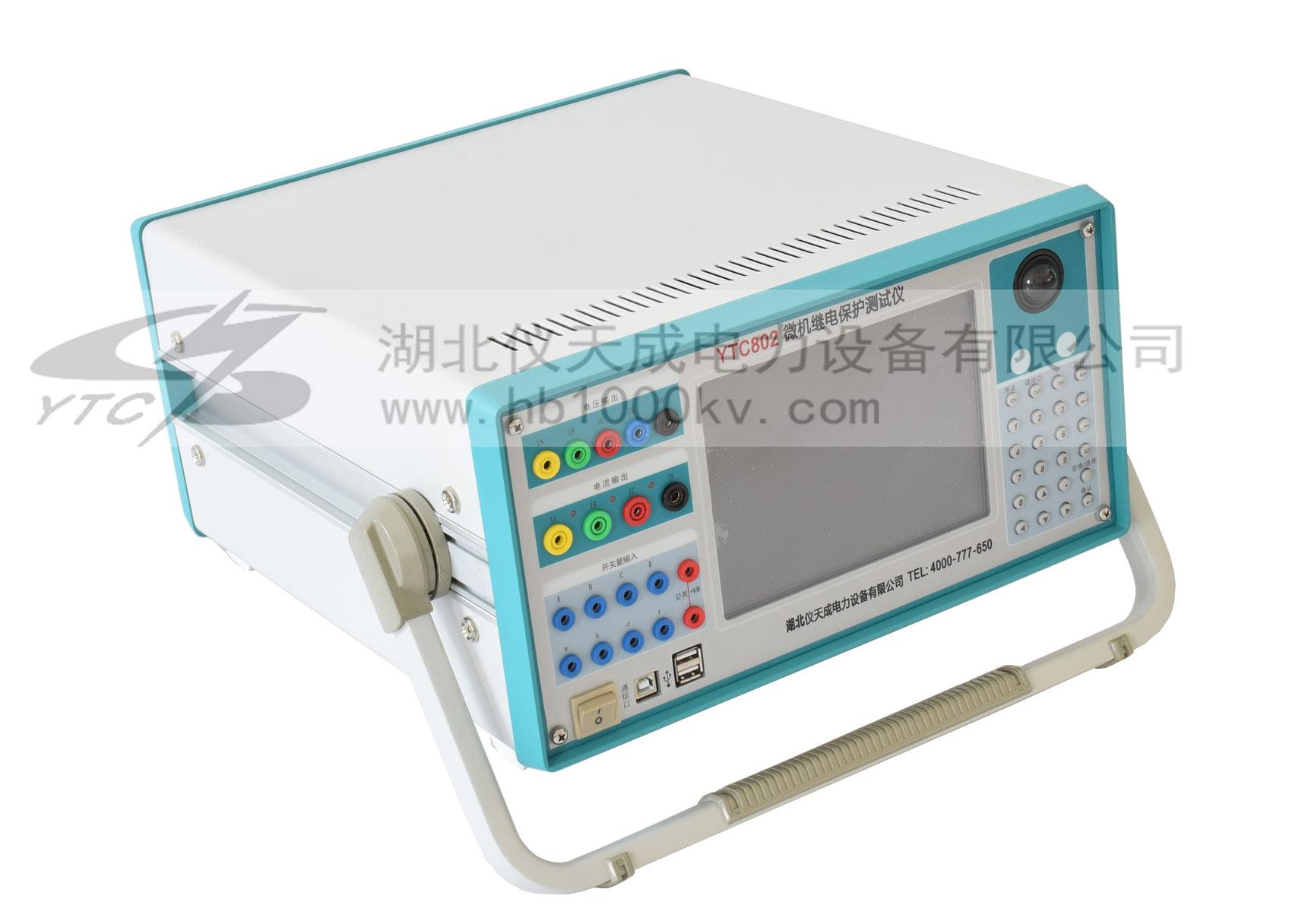 YTC802微机继电保护测试仪主机