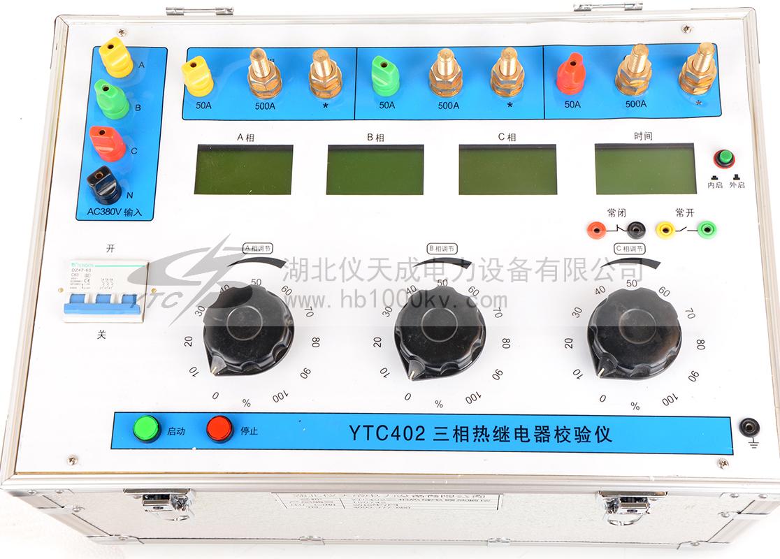 YTC402三相热继电器测试仪装箱图