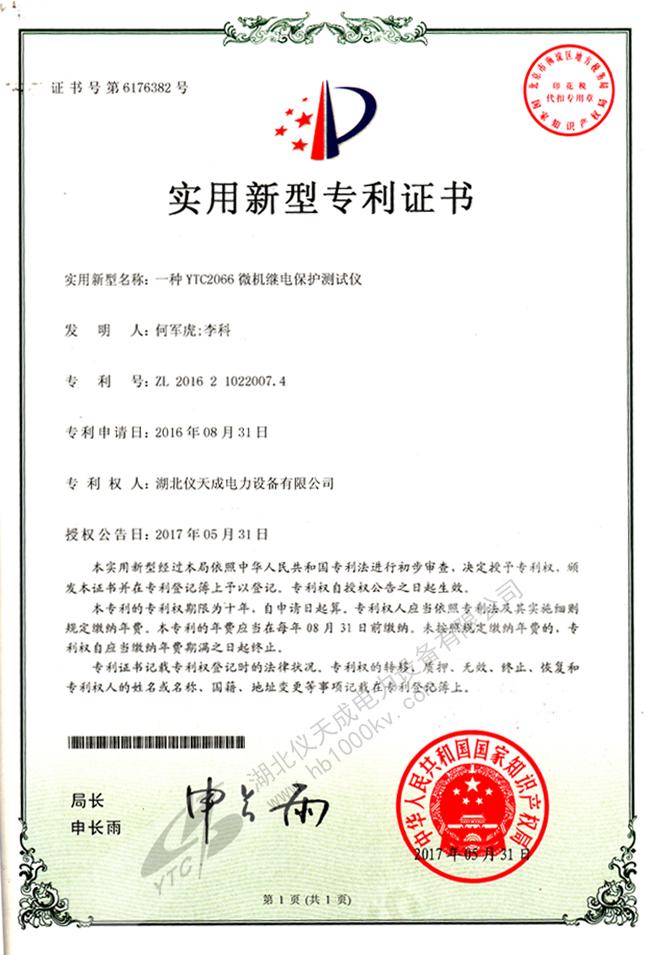 YTC2066微机继电保护测试仪专利证书