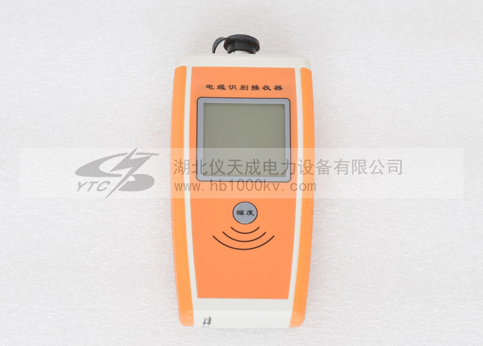 YTC601A带电电缆识别仪接收机