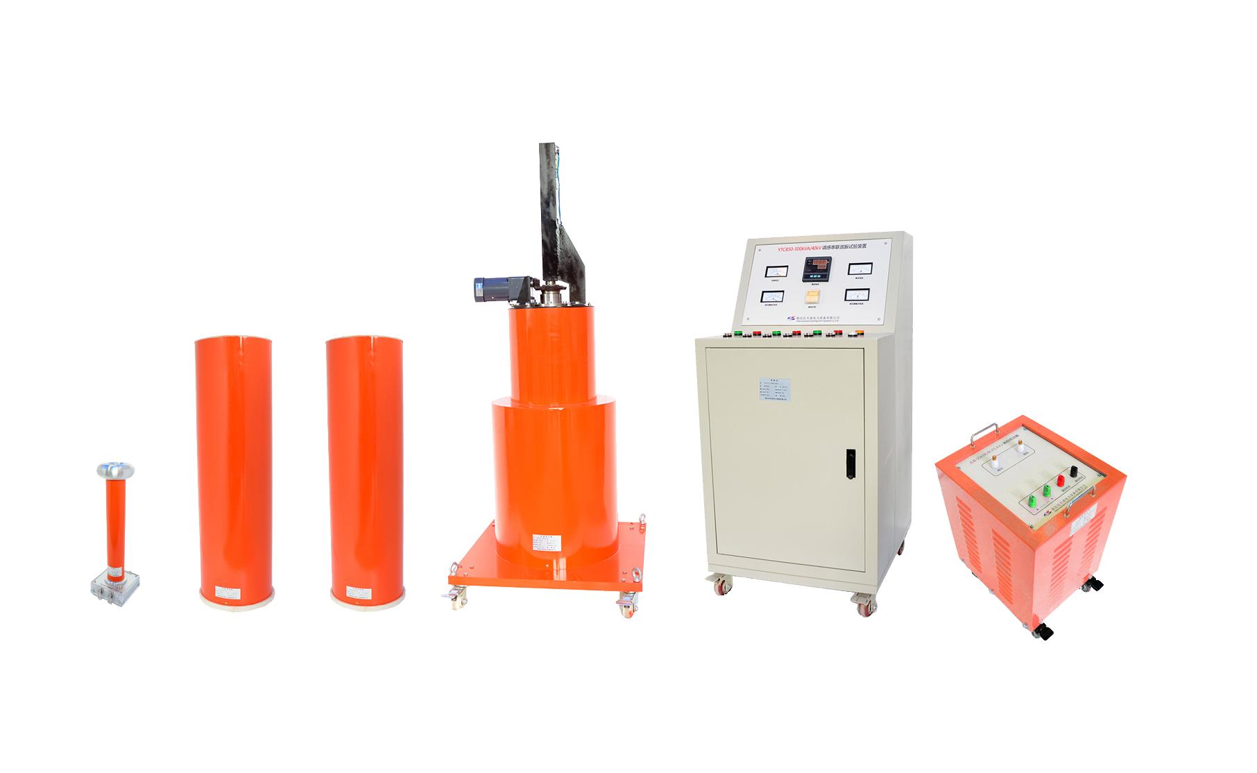 YTC850发电机工频串联谐振耐压试验装置整体图