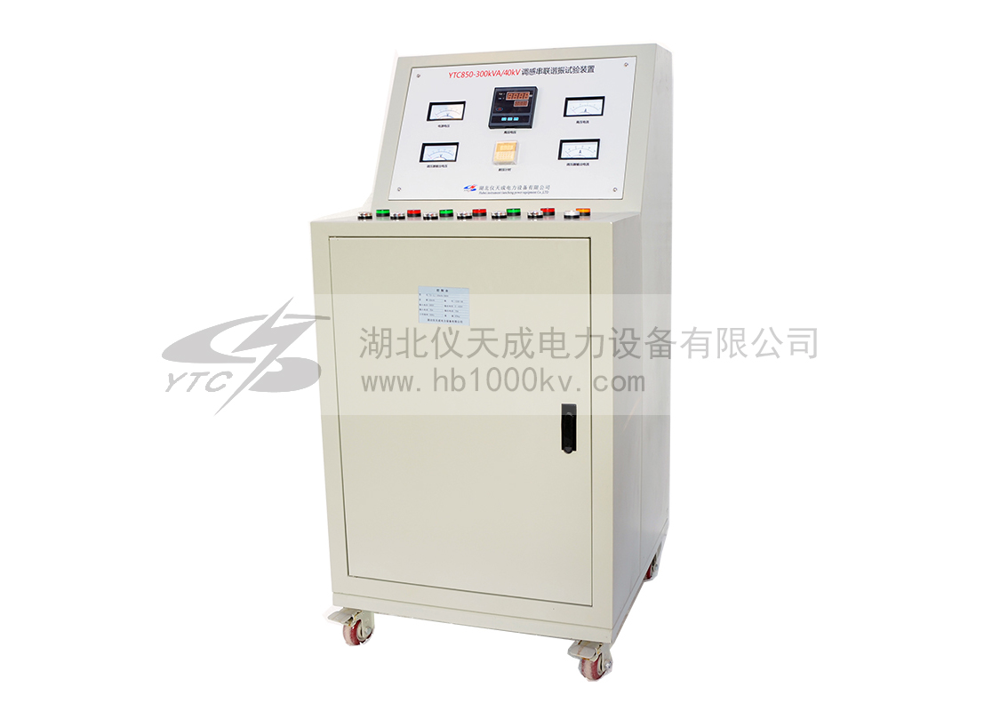 YTC850发电机工频串联谐振耐压试验装置控制台