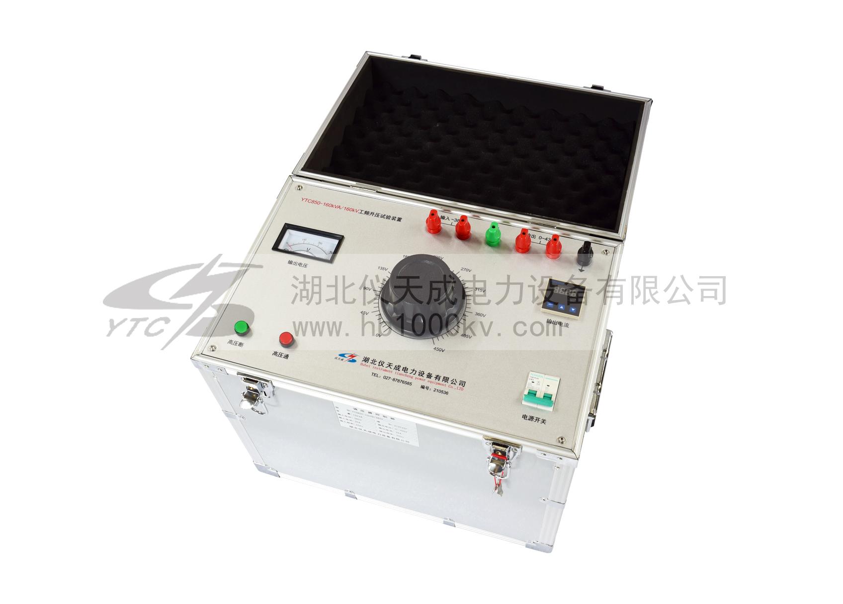 YTC850CVT串联谐振耐压试验装置控制台
