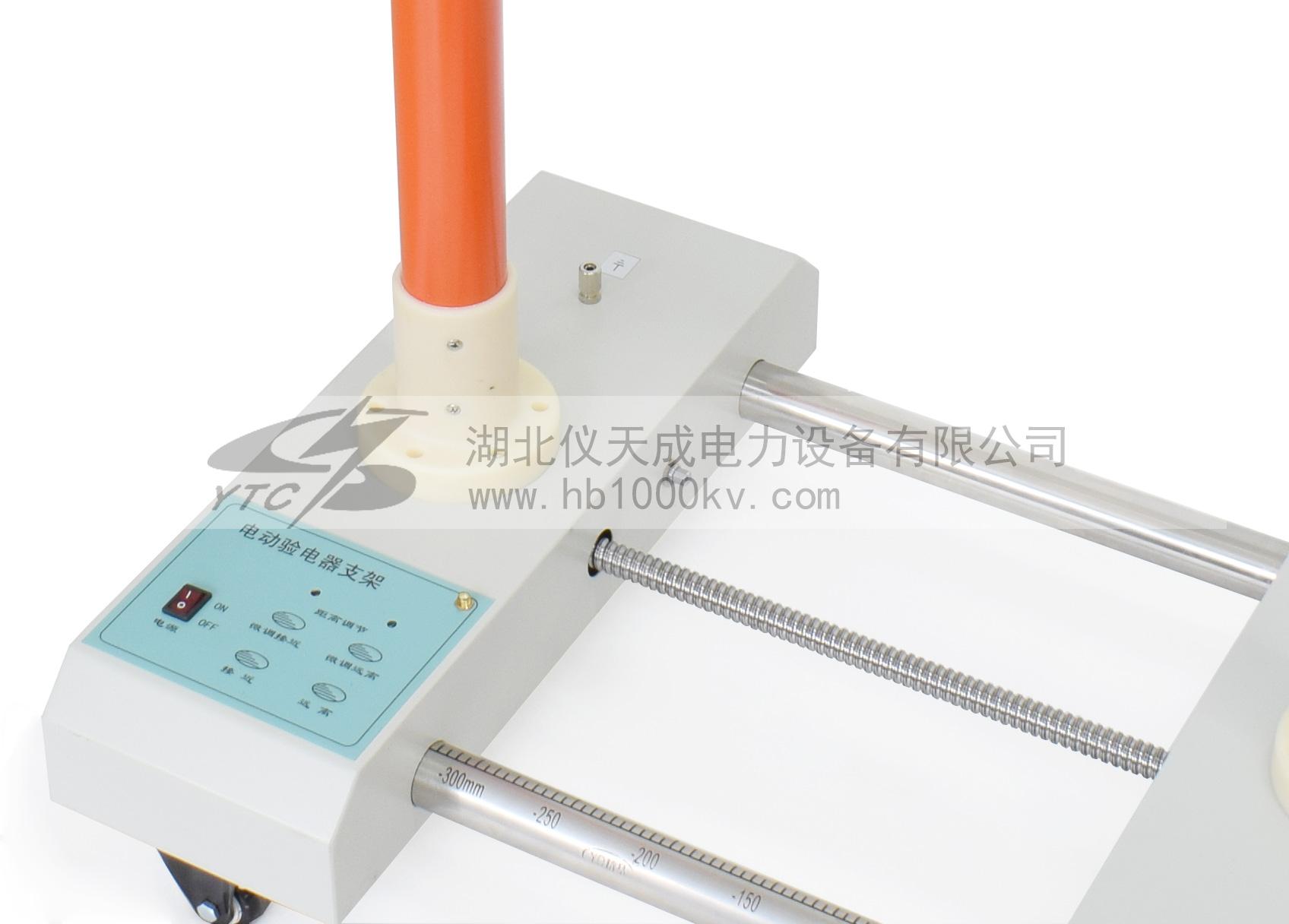 电动验电器支架细节图