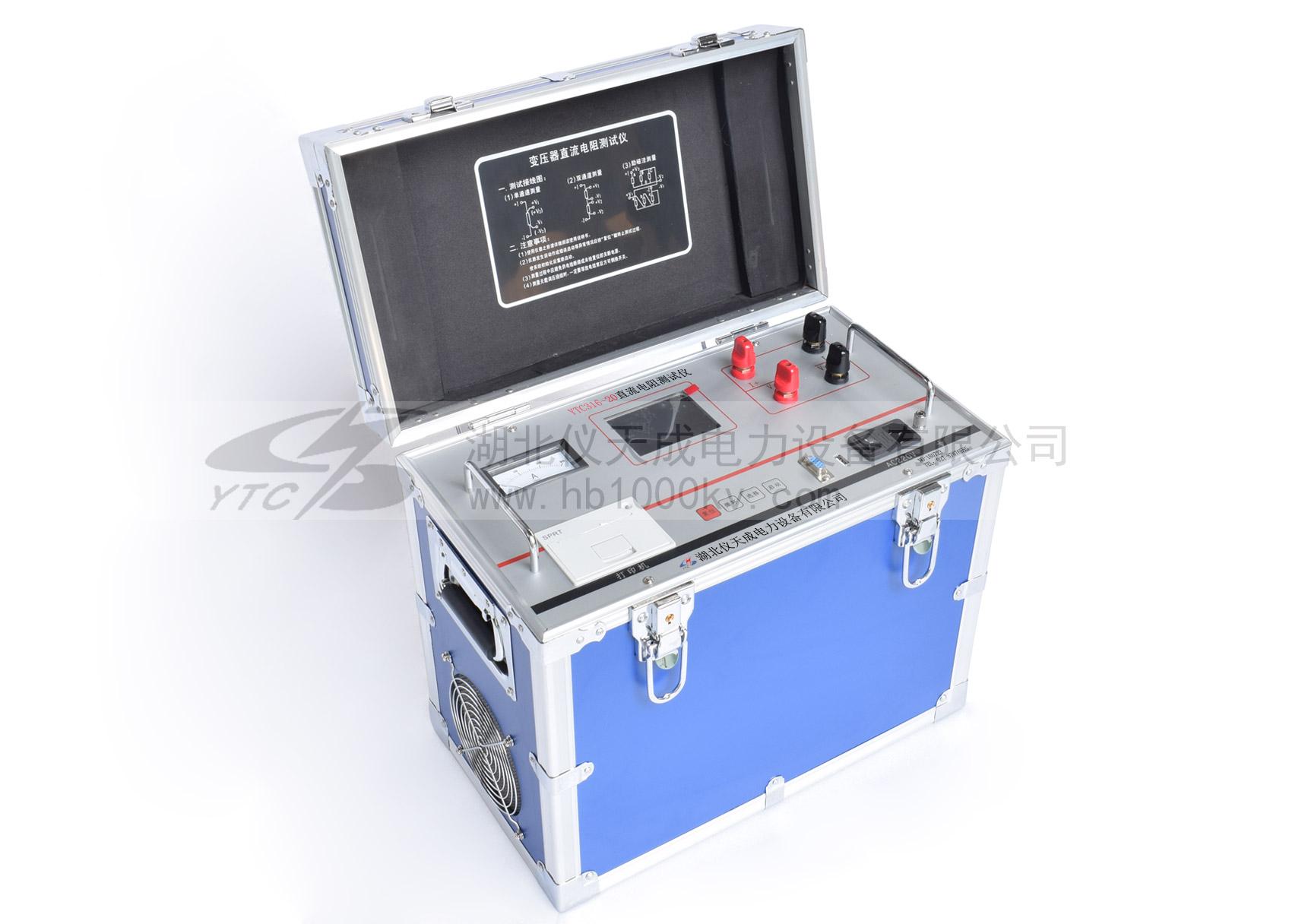 YTC316-20直流電阻測試儀主機