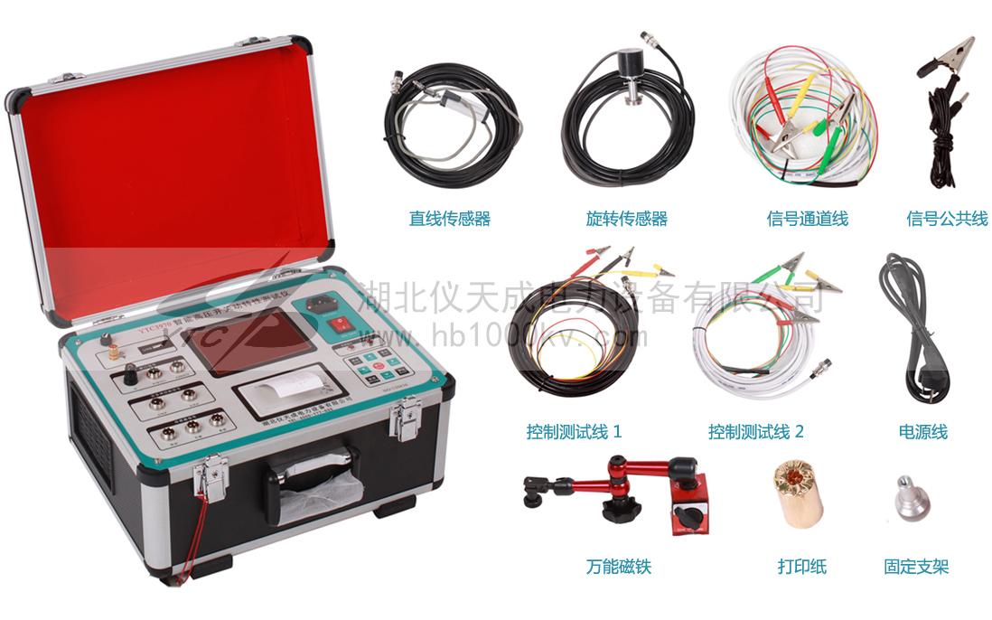 YTC3970高压开guan动特性测shiyi