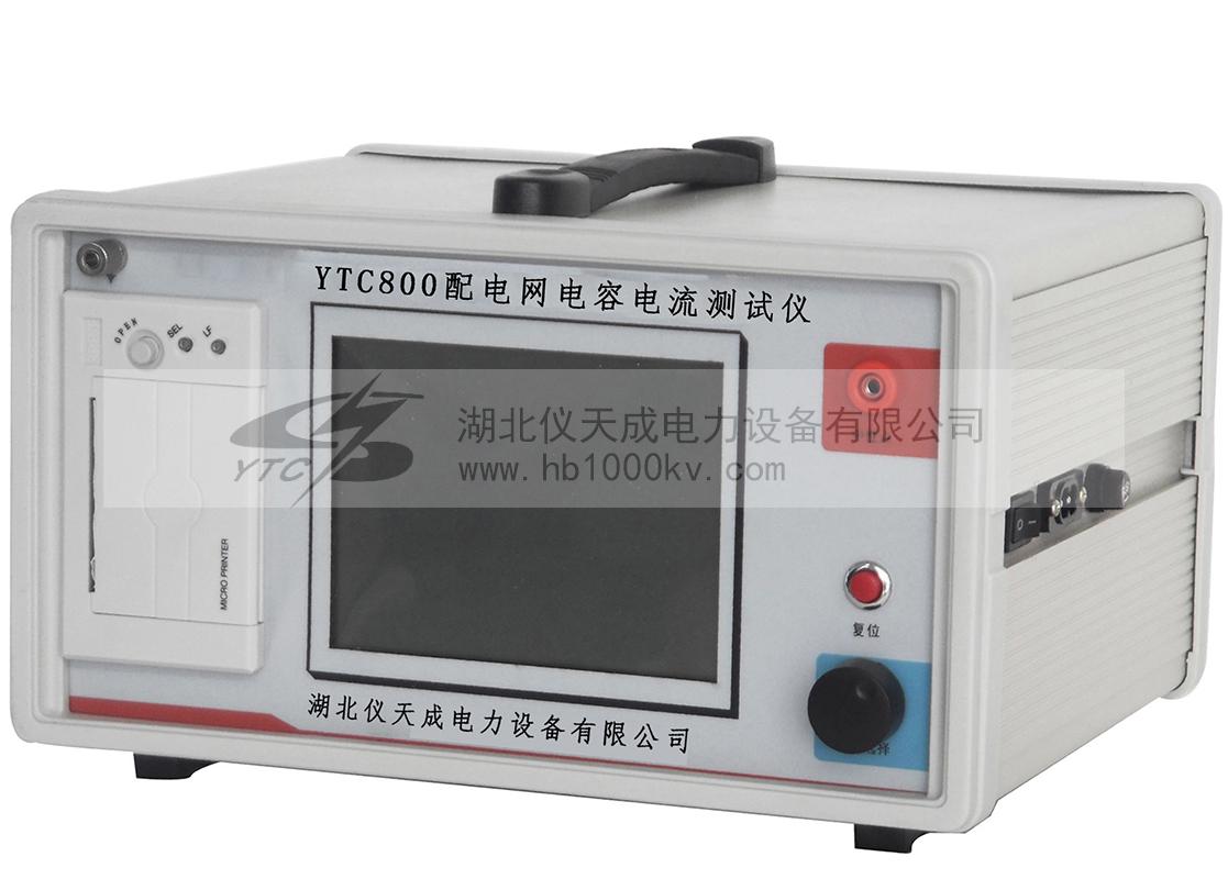 YTC800配电网电容电流测试仪
