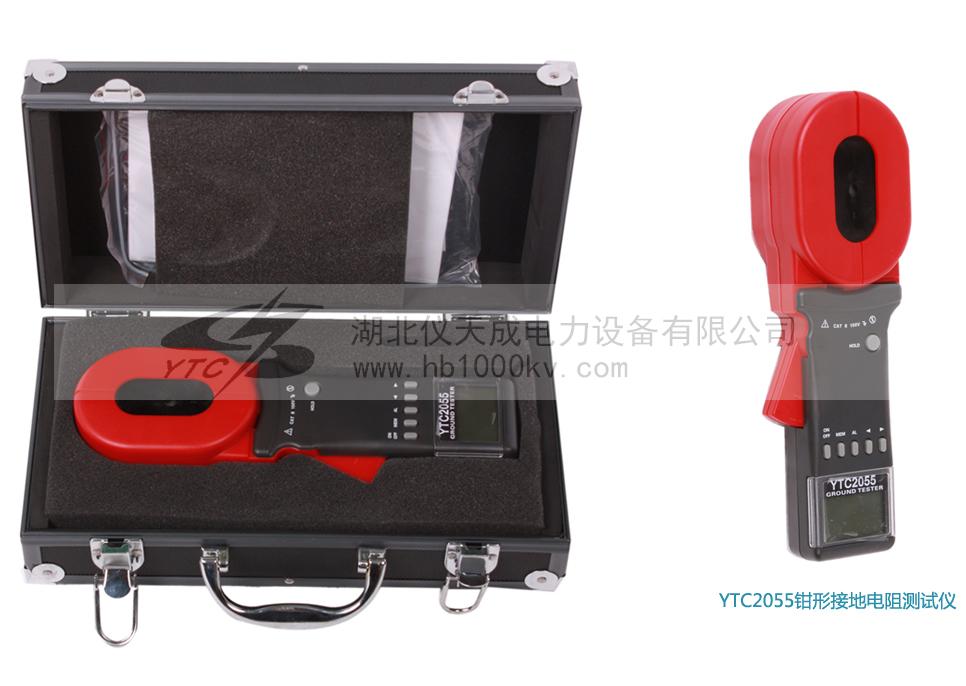 YTC2055钳形接地电阻测试仪