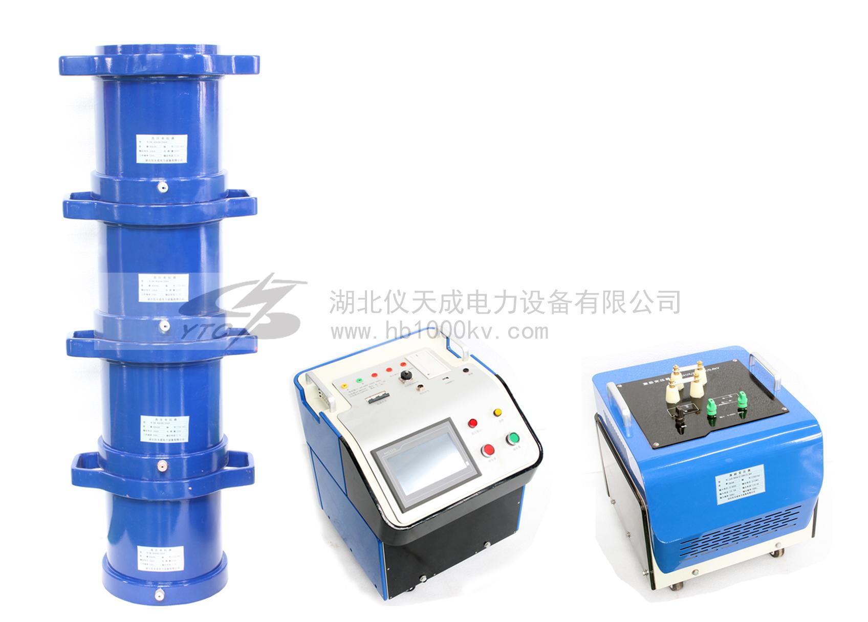 YTC851系列CVT串联谐振检验用升压装置