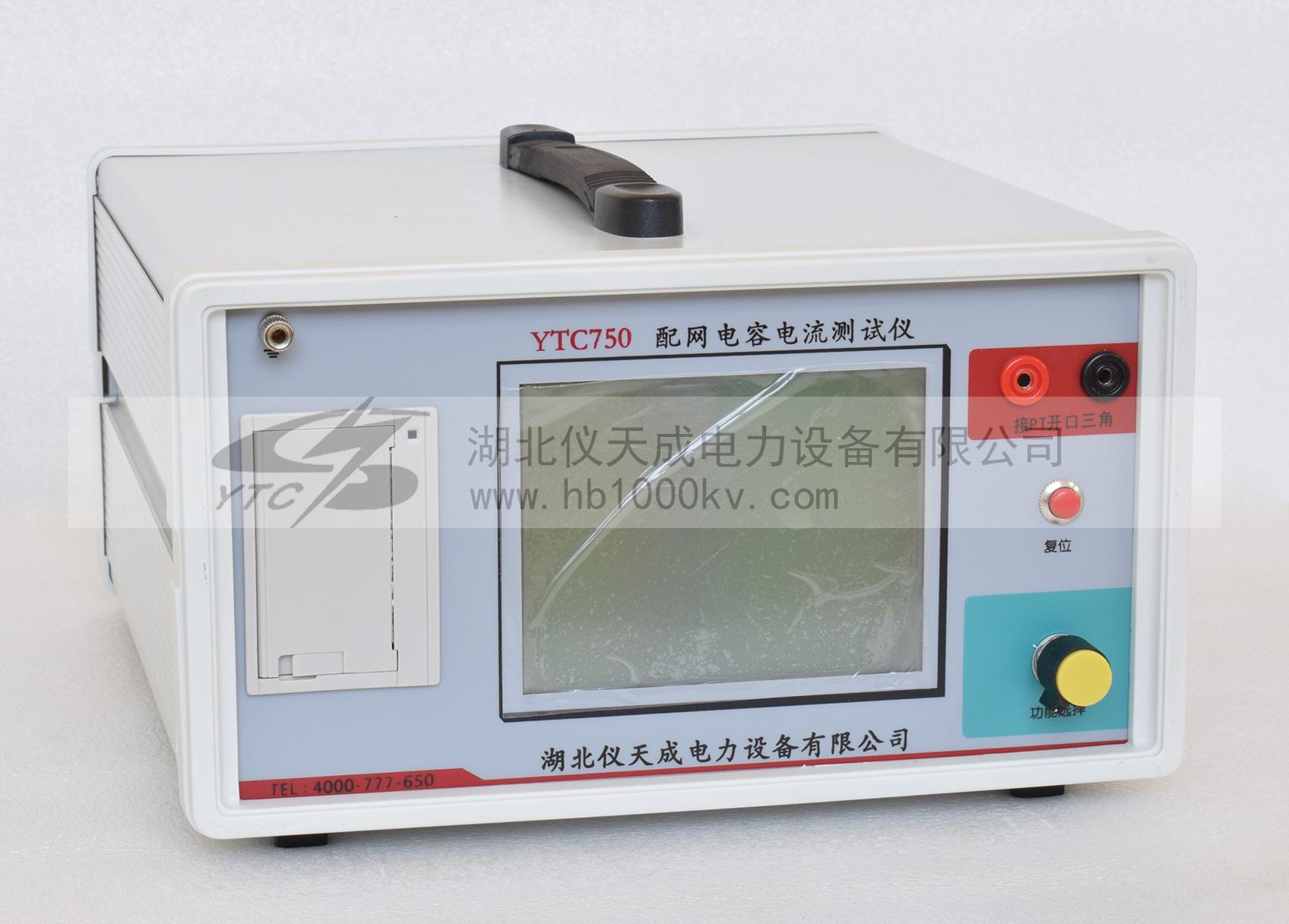 YTC750配电网电容电流测试仪