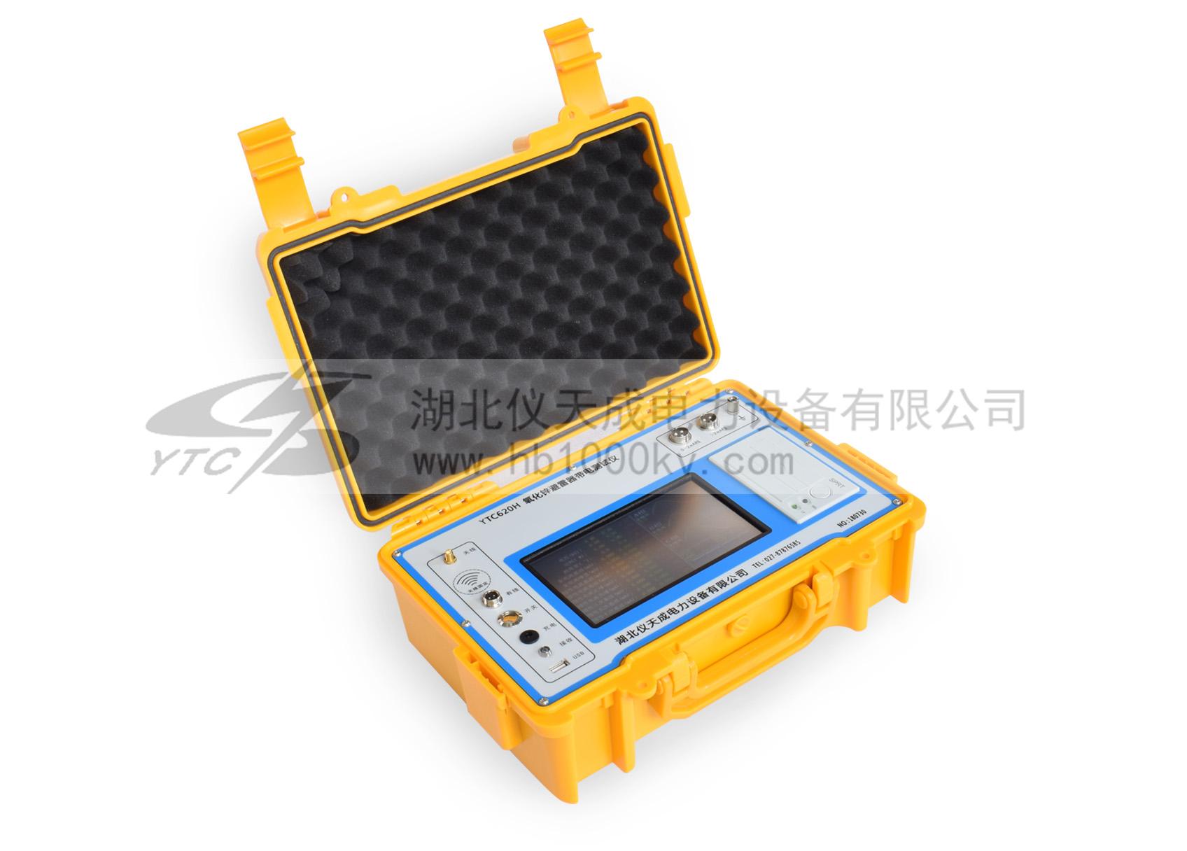 YTC620H氧化锌避雷器带电测试仪