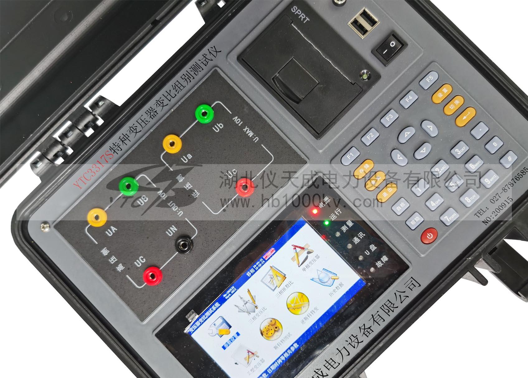 YTC3317S特种变压器变比组别测试仪面板图