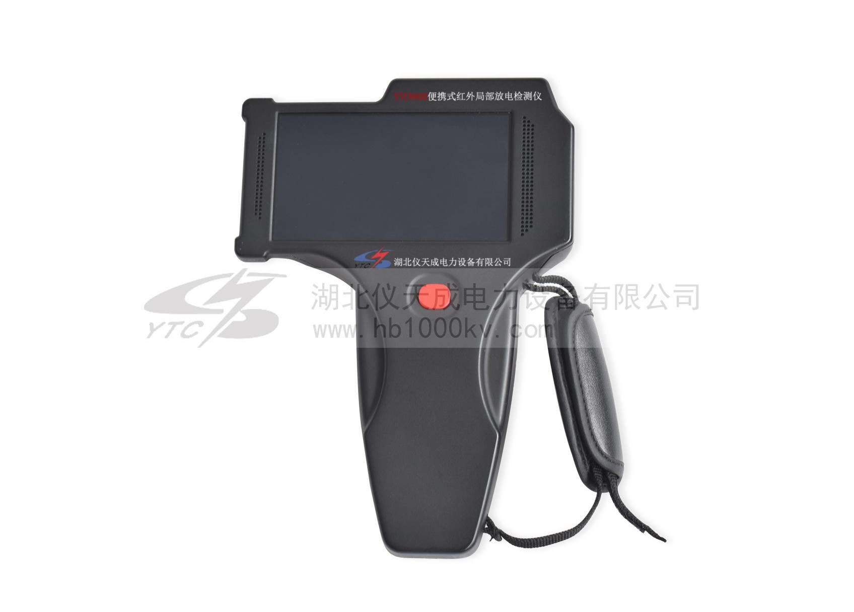 YTC9000便携式红外局部放电检测仪