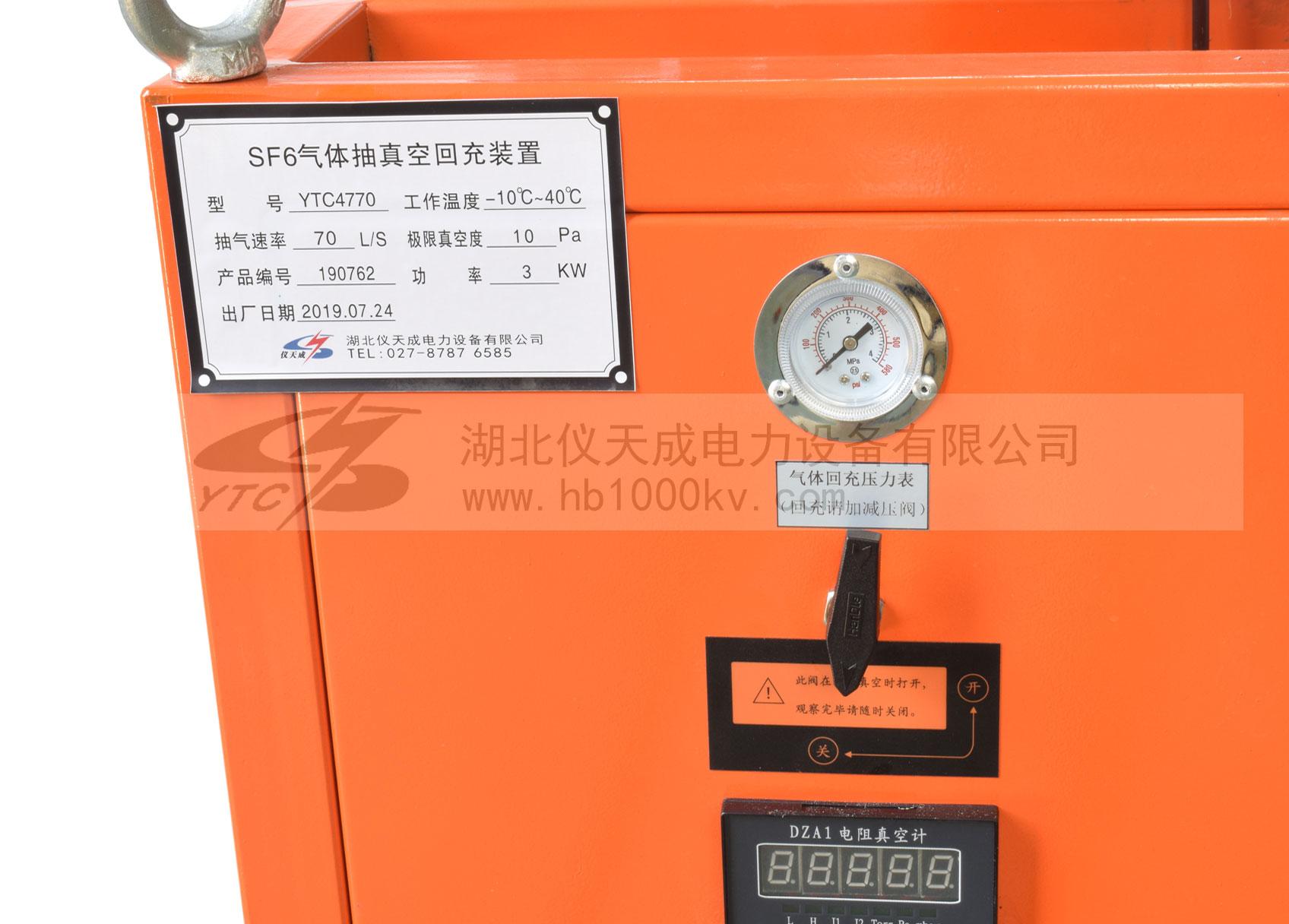 YTC4770 SF6气体抽真空充气装置节图